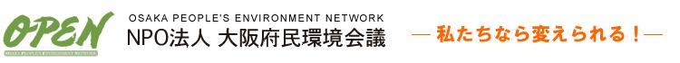 大阪府民環境会議(OPEN)