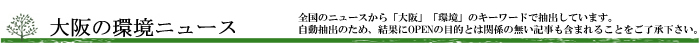 大阪の環境ニュース