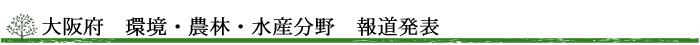 大阪府 報道発表