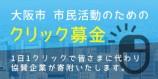 大阪市ホームページ クリック募金へ
