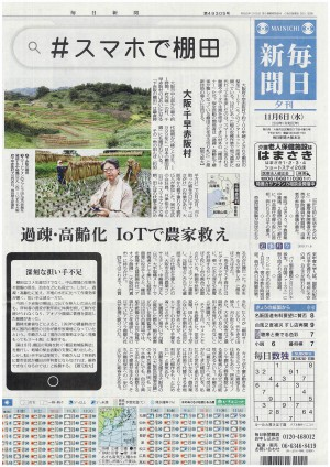 mainichi-news